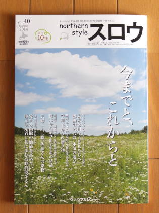 northern style SLOW(スロウ)